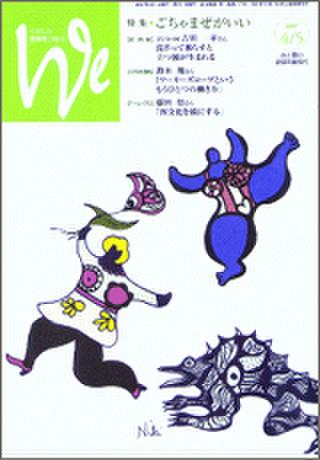 We147号(2007年4・5月号)