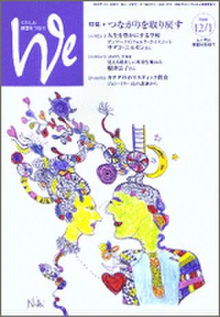 We145号(2006年12・1月号)