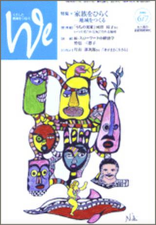 We142号(2006年6・7月号)