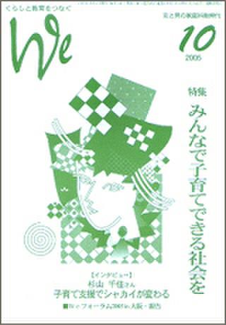 We136号(2005年10月号)