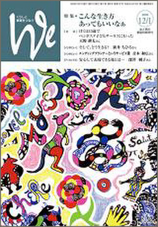 We157号(2008年12・1月号)