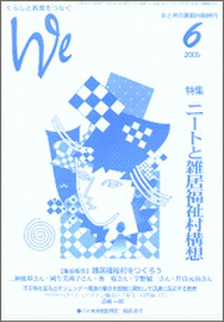 We133号(2005年6月号)