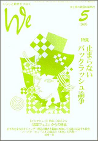 We132号(2005年5月号)