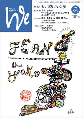 We161号(2009年8・9月号)