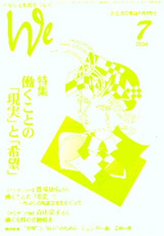We124号(2004年7月号)