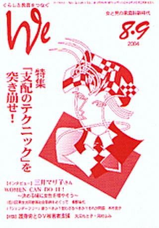 We125号(2004年8・9月号)