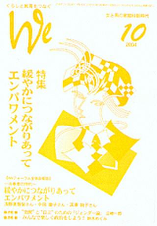 We126号(2004年10月号)