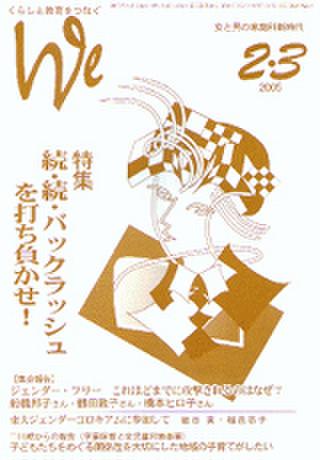 We130号(2005年2・3月号)