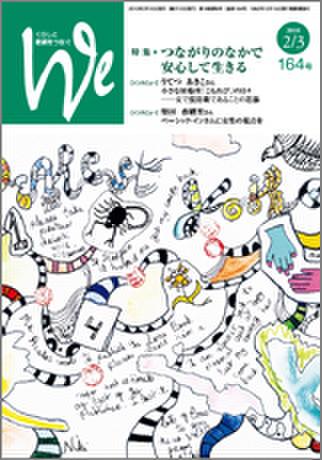 We164号(2010年2・3月号)