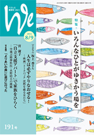 We191号(2014年8・9月)