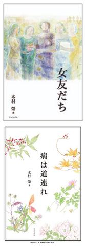 木村榮さん『女友だち』『病は道連れ』2冊セット