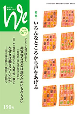We190号(2014年6・7月)