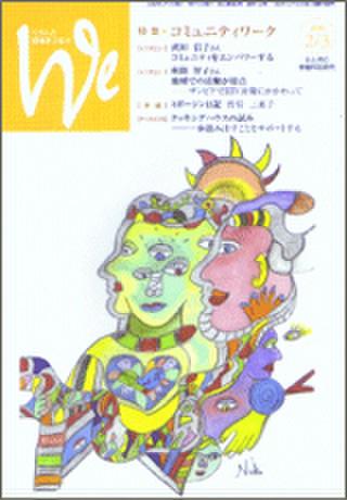 We152号(2008年2・3月号)