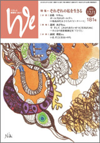 We181号(2012年12・1月号)