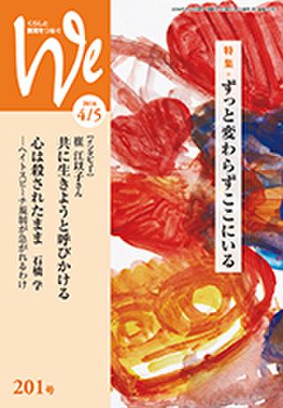 We201号(2016年4・5月)