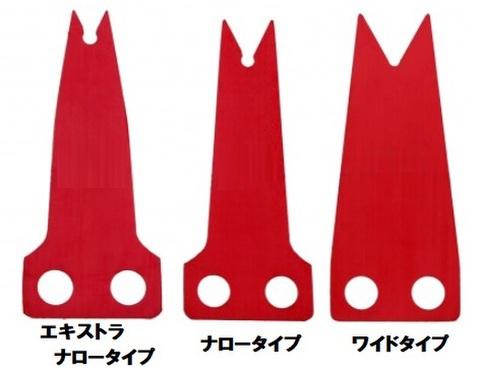 LaunchTec 樹脂製ブレード【CP用】