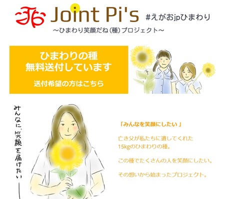 【Joint Pi's】ひまわり笑顔たね(種)プロジェクト