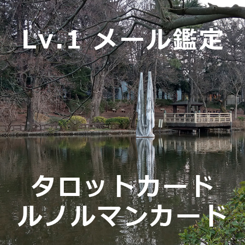 Lv.1 メール鑑定(タロット、ルノルマン)
