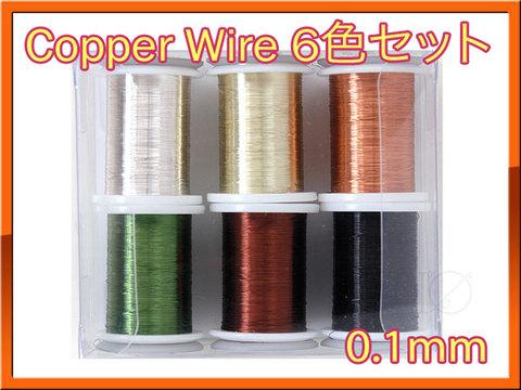 コパーワイヤー Copper Wire 6色セット 0.1mm 30M