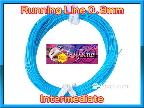 【イオ】フライ用 ランニングライン 0.8mm インターミディエイト