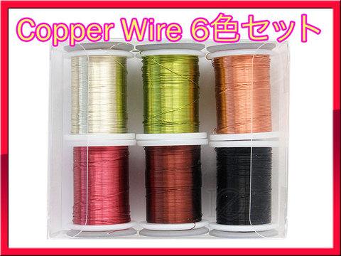 コパーワイヤー Copper Wire 6色セット 0.2mm 18M