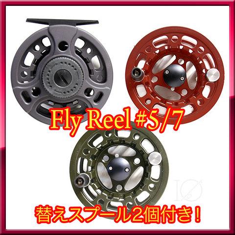 フライリール #5/7 替えスプール2個付き! Fly Reel ケース付き!