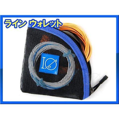 【イオ】 フライライン用ウォレット ラインウォレット 黒青 フライラインを収納