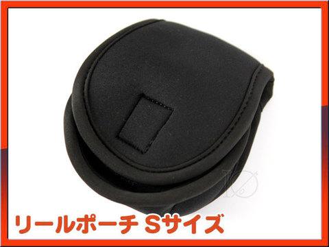 フライリール用 ポーチ リールケース 黒 小型 Sサイズ Reel case