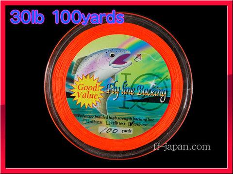 フライ用 バッキングライン 100yard オレンジ 30lbs