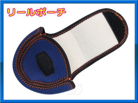 フライリール用 ポーチ リールケース 青 ステッチ入りデザイン Lサイズ