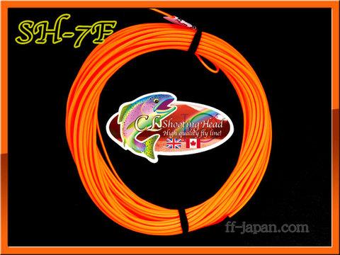 【イオ】シューティングヘッド SH-7F orange CLシリーズ