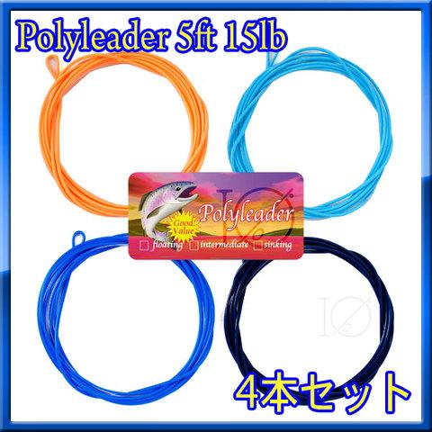【イオ】ポリリーダー 5ft 15lb 4種セット Poly leader