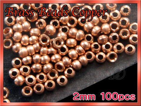 ブラス ビーズ COPPER 銅色 100個セット Brass Beads2mm