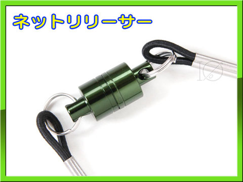 アルミ製 ネットリリーサー マグネット式 超強力 磁石 ネットリリース Green