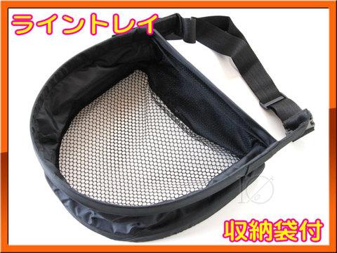 ライントレイ ラインバスケット メッシュ素材 軽量 専用ケース付!