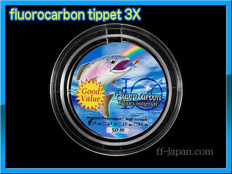フライ用 フロロカーボン ティペット 3X 50m