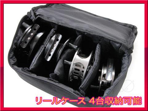 フライリール用 ポーチ リールケース 黒 4台収納可 !