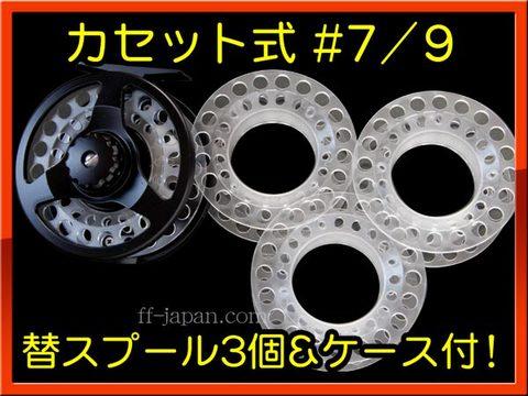 フライリール カセット式 7/9 替スプール3個+ケース