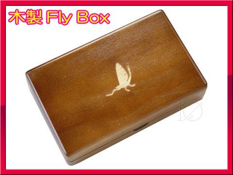 木製 フライボックス FLY BOX ブラウン フライケース wood box フライ収納用ケース