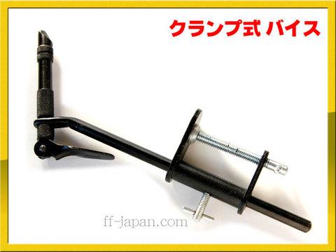 フライタイイング バイス AAバイス クランプ式