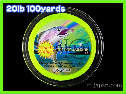 フライ用 バッキングライン 100yard イエロー 20lbs