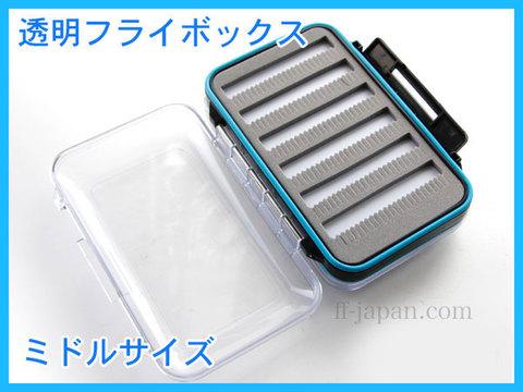 FLY ケース FLY BOX 防水 透明 ミドルサイズ