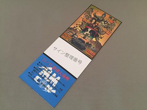 11/11 MMC 新宿コンベンション参加券