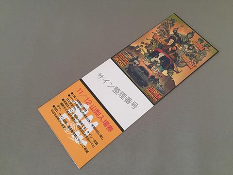 11/12 MMC山梨コンベンション参加券