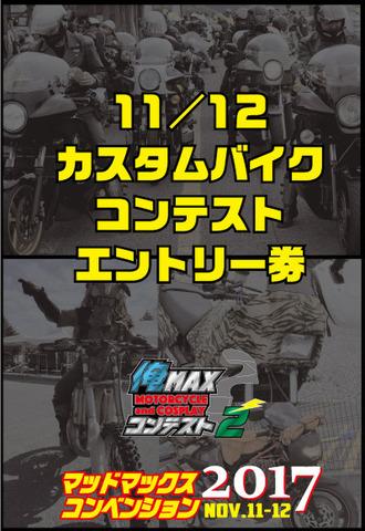 11/12 MMC山梨・カスタムバイク参加券