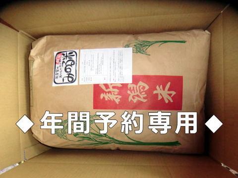 ◆年間予約のお客様専用◆ みのる米 玄米25キロ