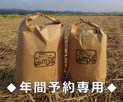 ◆年間予約のお客様専用◆ みのる米 白米5キロ