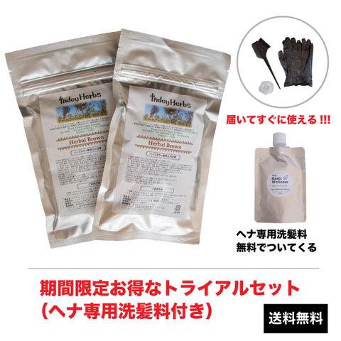 【入荷待ち】ハーバルブラウン&洗髪料セット(送料無料)メール便<代引不可>