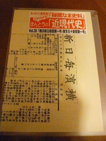 38.「横浜毎日新聞第一号・東京日々新聞第一号」