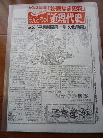 50.「平民新聞第一号・労働新聞」
